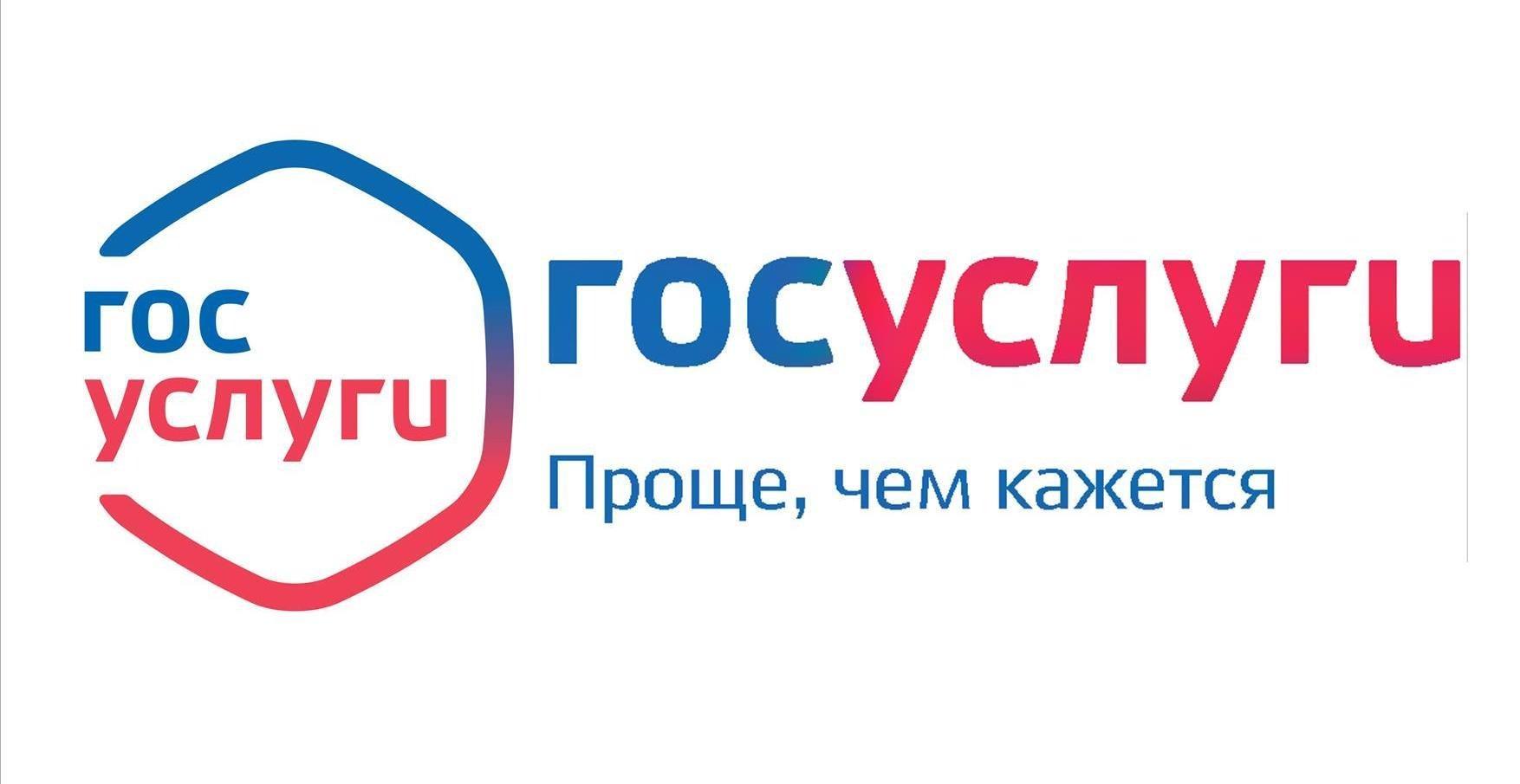 http://dmitrevka.ucoz.com/2020/gosuslugi.jpg